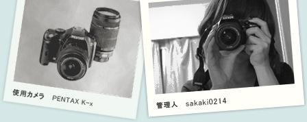 管理人 sakaki0214 使用カメラ PENTAX K-x